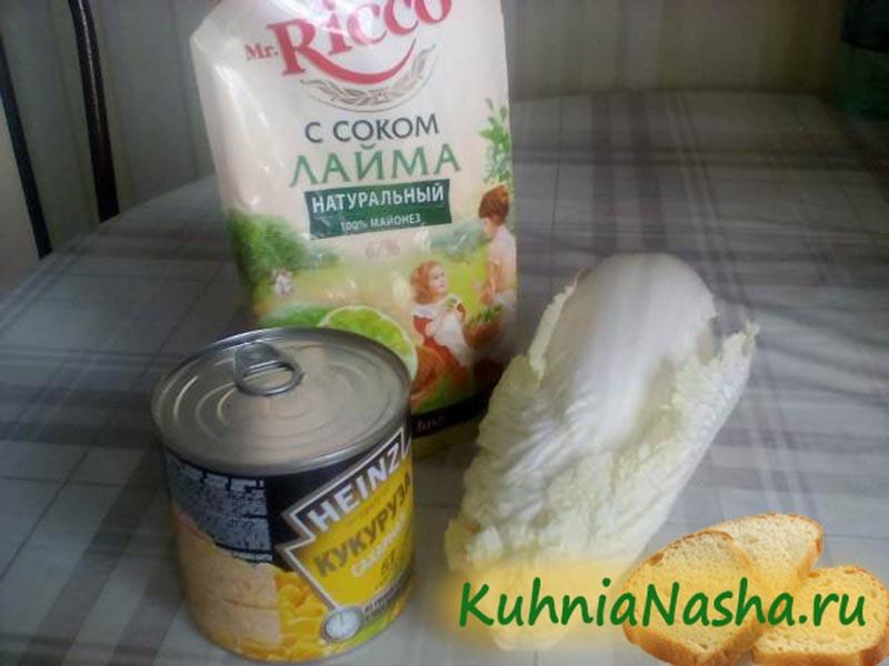 Ингредиенты для салата с сухариками