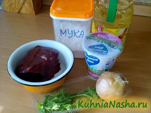 Ингредиенты для тушёной печени